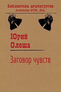 Юрий Олеша -Заговор чувств