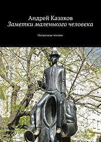Андрей Казаков -Заметки маленького человека