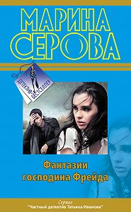 Марина Серова -Фантазии господина Фрейда