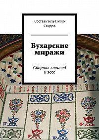 Коллектив авторов -Бухарские миражи