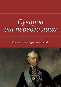 Коллектив Авторов -Суворов отпервоголица