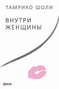 Тамрико Шоли -Внутри женщины
