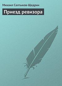 Михаил Салтыков-Щедрин -Приезд ревизора