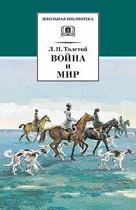 Лев Николаевич Толстой -Война и мир. Том 2