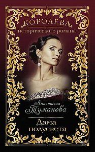 Анастасия Туманова -Дама полусвета