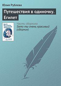 Юлия Рублева -Путешествия в одиночку. Египет