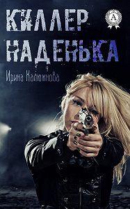 Ирина Калюжнова -Киллер Наденька