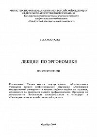 Валентина Солопова - Лекции по эргономике