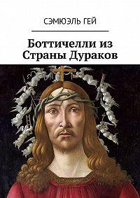 Сэмюэль Гей -Боттичелли из Страны Дураков