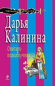 Дарья Калинина -Олигарх-подкаблучник