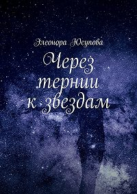 Элеонора Юсупова -Через тернии кзвездам