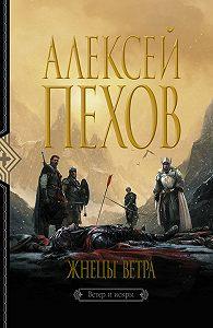 Алексей Пехов -Жнецы ветра