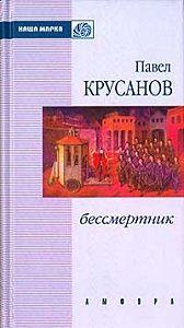 Павел Крусанов -Дневник собаки Павлова
