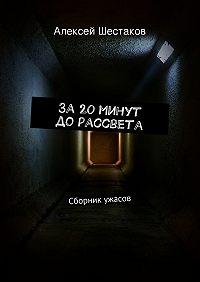 Алексей Шестаков -За20минут дорассвета