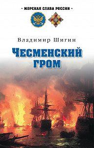 Владимир Шигин -Чесменский гром