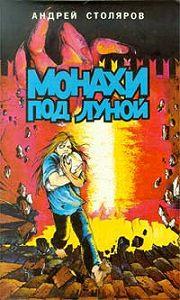 Андрей Столяров - Монахи под луной