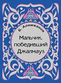 Баянгали Алимжанов -Мальчик, победивший Джалмауз (сборник)
