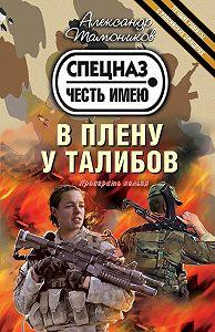 Александр Тамоников - В плену у талибов