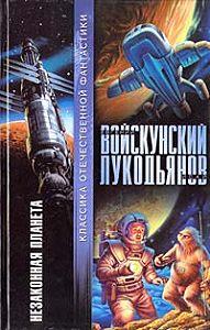 Евгений Войскунский -Незаконная планета