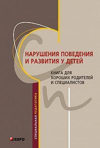 Татьяна Анисимова -Нарушения поведения и развития у детей. Книга для хороших родителей и специалистов