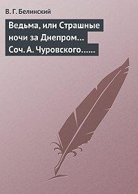 В. Г. Белинский -Ведьма, или Страшные ночи за Днепром… Соч. А. Чуровского… Черной (ый?) Кощей… Соч. А. Чуровского