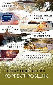Александр Аннин -Корректировщик