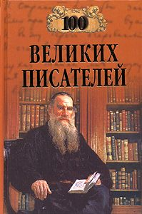 Любовь Калюжная -100 великих писателей