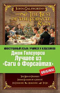 Джон  Голсуорси -Лучшее из «Саги о Форсайтах» / The Best of The Forsyte Saga