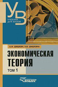А. Ф. Шишкин -Экономическая теория: учебник для вузов. Том 1