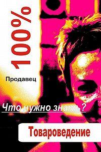 Илья Мельников -Товароведение