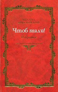 Михаил Армалинский -Чтоб знали! Избранное (сборник)
