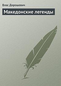Влас Дорошевич -Македонские легенды