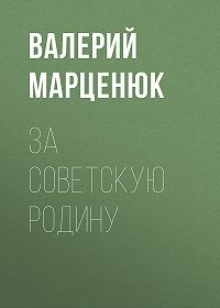 Валерий Марценюк -За советскую Родину