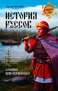 Сергей Лесной -История руссов. Славяне или норманны?