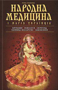 Ірина Ігнатенко -Народна медицина і магія українців