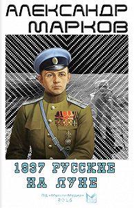 Александр Марков -1937. Русские на Луне