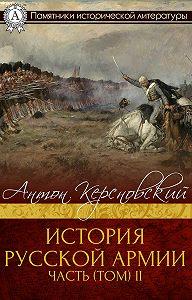 Антон Керсновский -ИСТОРИЯ РУССКОЙ АРМИИ ЧАСТЬ (ТОМ) II