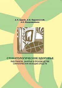 А. К. Иорданишвили -Стоматологическое здоровье работников, занятых в производстве синтетических моющих средств