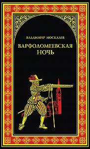 Владимир Москалев -Варфоломеевская ночь