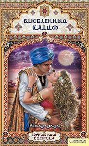 Шахразада -Влюбленный халиф
