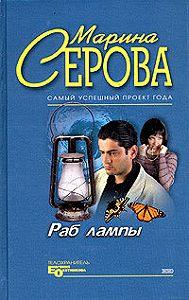 Марина Серова -Раб лампы