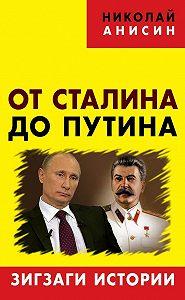Николай Анисин -От Сталина до Путина. Зигзаги истории
