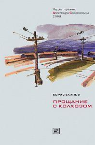 Борис Петрович Екимов -Прощание с колхозом