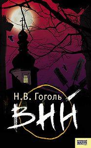 Николай Гоголь - Вий (сборник)