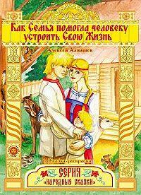 Алексей Алнашев - Как семья помогла человеку устроить свою жизнь