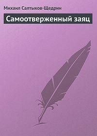 Михаил Салтыков-Щедрин -Самоотверженный заяц