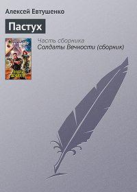Алексей Евтушенко -Пастух