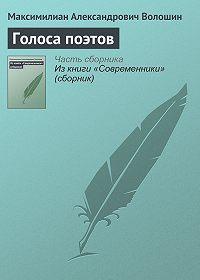 Максимилиан Александрович Волошин -Голоса поэтов