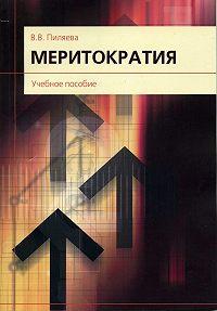Валентина Пиляева -Меритократия
