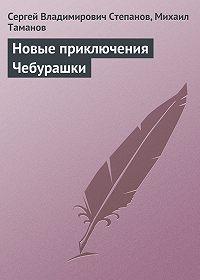 Сергей Степанов -Новые приключения Чебурашки